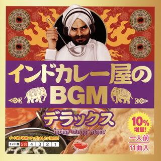 【国内盤CD】インドカレー屋のBGM デラックス【K2016/9/21発売】