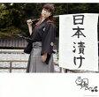 【メール便送料無料】朝倉さや / 日本漬け[CD]【J2016/12/21発売】