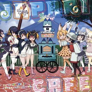【メール便送料無料】「けものフレンズ」ドラマ&キャラクターソングアルバム〜Japari Cafe[CD]【J2017/6/7発売】