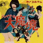 【国内盤CD】キノコホテル / キノコホテル操業10周年記念アルバム(仮)【J2017/6/7発売】