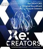 【メール便送料無料】「Re:CREATORS」Original Soundtrack / 澤野弘之[CD][2枚組]【J2017/6/14発売】