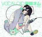 【メール便送料無料】VOCALOID 夢眠ネム[CD]【J2017/7/5発売】