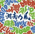 【メール便送料無料】湘南乃風 / 踊れ [CD+DVD][2枚組][初回出荷限定盤]【J2017/6/21発売】