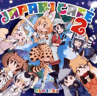 【メール便送料無料】「けものフレンズ」キャラクターソングアルバム〜Japari Cafe2[CD]【J2017/12/13発売】