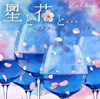 【メール便送料無料】大橋エリ / 星と花と…〜グラスハープ・ヒーリング〜[CD]【J2018/1/10発売】