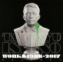 【国内盤CD】石野卓球 / Takkyu Ishino Works 1986〜2017(Excerpt)[2枚組]【J2018/1/24発売】