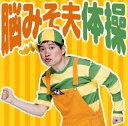 【国内盤CD】脳みそ夫 / 脳みそ夫体操 [CD+DVD][2枚組]【J2018/3/7発売】