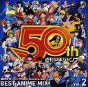 【国内盤CD】【ネコポス送料無料】週刊少年ジャンプ50th Anniversary BEST ANIME MIX vol.2【J2018/4/4発売】