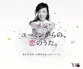 松任谷由実 / ユーミンからの,恋のうた。 [CD+DVD][4枚組][初回出荷限定盤]【J2018/4/11発売】