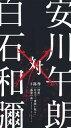 あめりかん・ぱいで買える「【国内盤CD】安川午朗 対 白石和彌3部作「凶悪」「日本で一番悪い奴ら」「孤狼の血」オリジナル・サウンドトラック / 安川午朗[2枚組]【J2018/4/18発売】」の画像です。価格は5,500円になります。