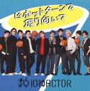 【メール便送料無料】10神ACTOR / ピボットターンで振り向いて[CD]【J2018/3/13発売】 - あめりかん・ぱい