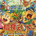 【国内盤CD】給食えいご Lunch in English〜校内放送で英語になじもう!(日本語フォローつき)〜【J2018/6/13発売】