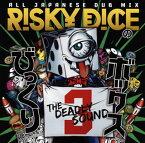 【メール便送料無料】RISKY DICE / びっくりボックス3[CD]【J2018/7/25発売】