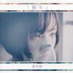 【メール便送料無料】湯木慧 / 蘇生[CD]【J2018/10/17発売】