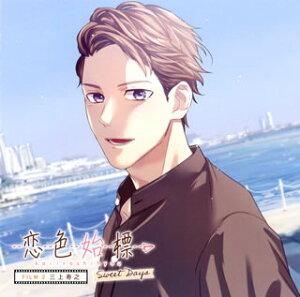 【国内盤CD】【ネコポス送料無料】「恋色始標 Sweet Days」FILM.2 三上寿之 / 三上寿之(CV.興津和幸)【J2018/11/28発売】