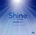 【メール便送料無料】シャイン-輝く音の世界- 安田正昭(P)[CD]【J2018/11/21発売】