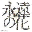 【メール便送料無料】ハルカミライ / 永遠の花[CD]【J2019/1/16発売】