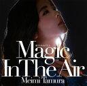 【メール便送料無料】田村芽実 / 魔法をあげるよ〜Magic In The Air [CD+DVD][2枚組][初回出荷限定盤]【J2018/12/26発売】