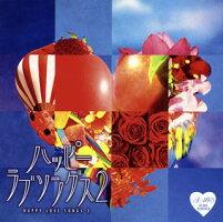 【メール便送料無料】ハッピーラブソングス2[CD]【J2019/2/6発売】