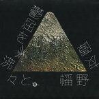 【国内盤CD】【ネコポス送料無料】幡野友暉 / 鬱屈を,沸々と。【J2019/2/20発売】