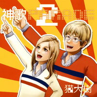 【メール便送料無料】猫大樹/神歌PARADE2[CD]【J2019/1/30発売】