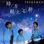 【メール便送料無料】時を越える絆 TSUKEMEN 他[CD]【J2019/4/17発売】