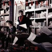 「文豪ストレイドッグス」第3シーズンOP主題歌〜セツナの愛/GRANRODEO[CD+BD][2枚組][初回出荷限定盤]