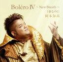 あめりかん・ぱいで買える「【国内盤CD】Bolero〜New Breath〜 / 春なのに 岡本知高(ソプラニスタ [CD+DVD][2枚組]【J2019/3/20発売】」の画像です。価格は1,980円になります。