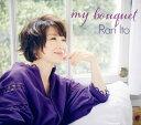 【メール便送料無料】伊藤蘭 / My Bouquet[CD]【J2019/5/29発売】