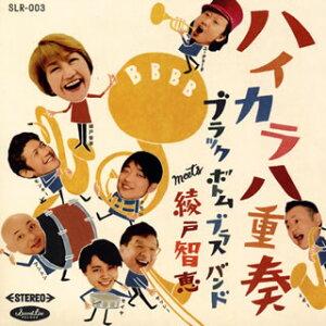 【メール便送料無料】BLACK BOTTOM BRASS BAND meets 綾戸智恵 / ハイカラ八重奏[CD]【J2019/5/10発売】