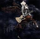 【メール便送料無料】椎名林檎 / 三毒史[CD]【J2019/5/27発売】
