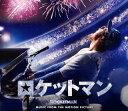 【国内盤CD】【ネコポス送料無料】「ロケットマン」(オリジナル・サウンドトラック)【J2019/8/21発売】