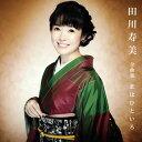 【国内盤CD】田川寿美 / 全曲集【J2019/11/20発売】