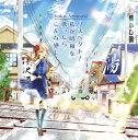 【国内盤CD】荒牧陽子 / 歌ってみました〜昭和歌謡編〜【J2019/11/15発売】