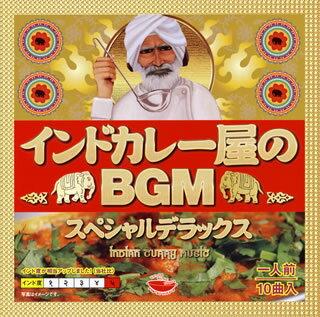 【国内盤CD】インドカレー屋のBGM スペシャルデラックス【K2019/11/20発売】