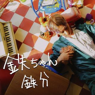 【国内盤CD】鉄ちゃん / 鉄分[CD]【J2019/12/25発売】