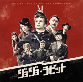【国内盤CD】【ネコポス送料無料】「ジョジョ・ラビット」オリジナル・サウンドトラック【K2020/1/17発売】
