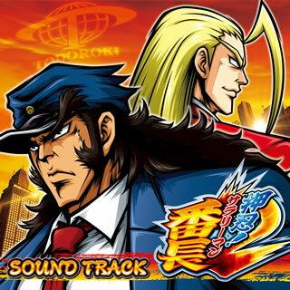 【国内盤CD】「押忍!サラリーマン番長2」サウンドトラック