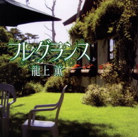 【国内盤CD】【ネコポス100円】龍上薫/フレグランス【J2020/7/3発売】