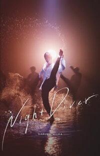 【国内盤CD】三浦春馬/NightDiver[CD+DVD][2枚組][初回出荷限定盤]【J2020/8/26発売】