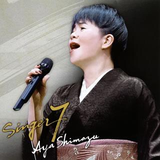 国内盤CD 島津亜矢/SINGER7 J2021/1/20発売