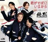 【国内盤CD】純烈 / 君がそばにいるから / 夏色グラフィティー(Aタイプ)【J2021/2/3発売】