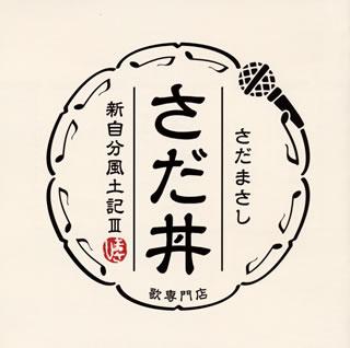 国内盤CD さだまさし/さだ丼〜新自分風土記3〜 J2021/4/21発売
