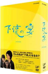 【送料無料】下流の宴 DVD-BOX (DVD)[4枚組]