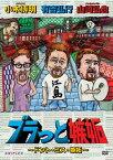 【メール便送料無料】ブラっと嫉妬〜ドント・ミス嫉妬〜 (DVD)