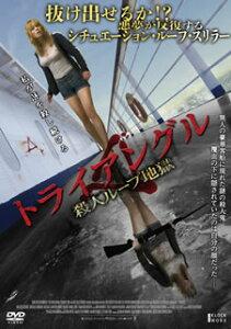 【メール便送料無料】トライアングル〜殺人ループ地獄〜 (DVD)