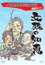 【国内盤DVD】インスタントジョンソン / 単独ライブ 文殊の知恵