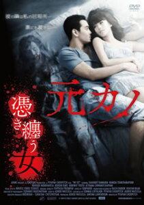 【メール便送料無料】【PG12】 元カノ〜憑き纏う女〜 (DVD)