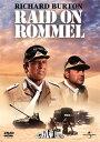 【メール便送料無料】ロンメル軍団を叩け (DVD)