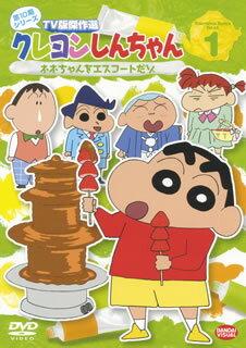 【メール便送料無料】クレヨンしんちゃん TV版傑作選 第10期シリーズ1 ネネちゃんをエスコートだゾ (DVD)
